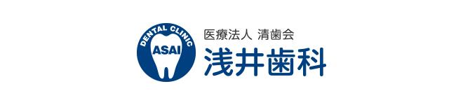 DENTAL CLINC ASAI 医療法人 清歯会 浅井歯科